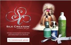Профессиональная косметика Silk Creation по сниженным ценам.