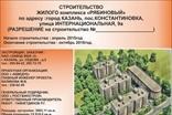Застройщик ЖК «Рябиновый» — ОАО «Завод ЖБИ-3».