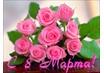 СитиСтар сердечно поздравляет всех женщин с праздником Весны!